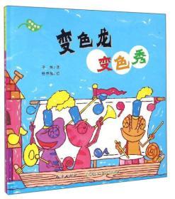 ◆珍爱自然绘本--变色龙变色秀(四色)