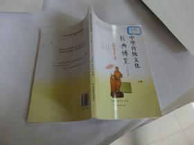 中华传统.文化经典博览  上册