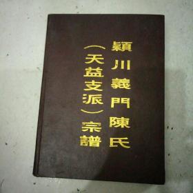 颖川义门陈氏(天益支派)宗谱