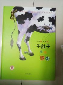 牛肚子里的旅行 (中国风 儿童文学名作绘本书系)