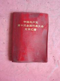 中国共产党第十次全国代表大会文件汇编【四人帮等15张照片全】
