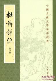 9787101108781-ry-中国古典文学基本丛书  杜诗详注--(全八册)
