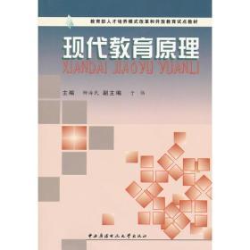现代教育原理(含DVD)