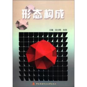 形态构成  田少煦,朱贺 中央广播电视出版 9787304036584