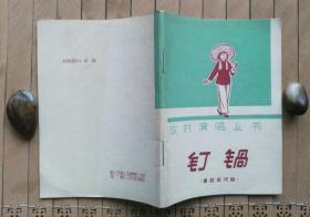 钉锅(秦腔现代剧)【农村演唱丛书】