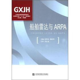 """工学结合新思维高职高专航海技术类""""十二五""""规划教材:船舶雷达与ARPA"""