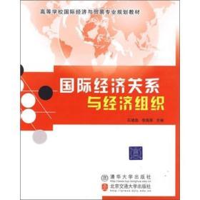 国际经济关系与经济组织
