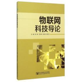 物联网科技导论 9787563544660 李梅,范东琦,任新成  北京