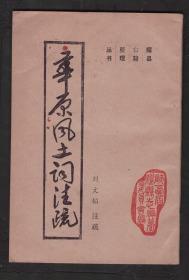 华原风土词注疏(耀县古籍整理丛书)