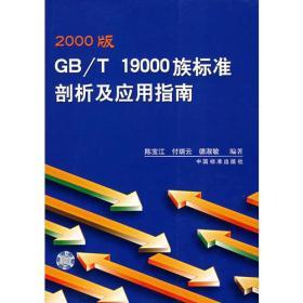 2000版GB/T19000族标准剖析及应用指南