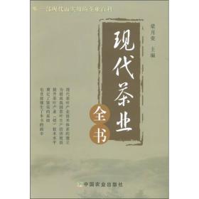 现代茶业全书