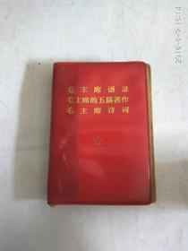 毛主席语录 毛主席的五篇著作 毛主席诗词 袖珍本