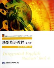 基础英语教程(第四册)