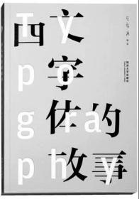 西文字体的故事