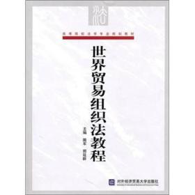 正版微残-高等院校法学专业规划教材-世界贸易组织法教程CS9787811349405