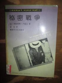 二战纪实丛书——秘密战争.