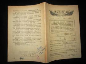 活页文选1976.14