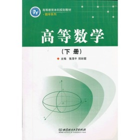 高等数学(下册)张清平,阳彩霞专升本9787564075354