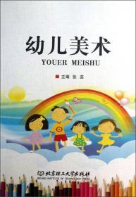 幼儿美术 张蕊 北京理工大学出版社 9787564067038