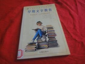 哈佛家庭教育经典译丛 :早期文字教育