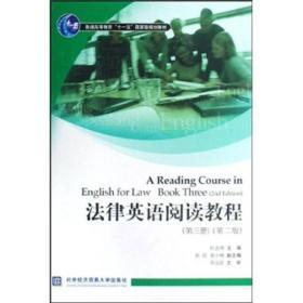 """普通高等教育""""十一五""""国家级规划教材·法律英语系列教材:法律英语阅读教程(第3册)(第2版)"""