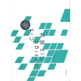 设计教材系列:CIS设计