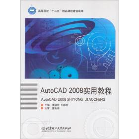 AutoCAD 2008实用教程