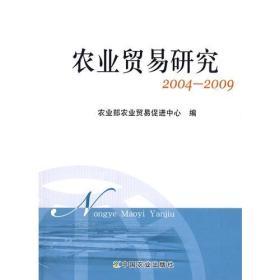 農業貿易研究.2004-2009