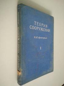 构筑物理论  第1卷  俄文