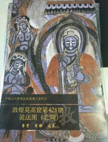 中国古代壁画经典高清大图系列:敦煌莫高窟第428窟.说法图(北周)