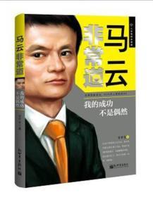 马云非常道-我的成功不是偶然 甘开全 新世界出版社 9787510443268
