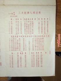 1974年上海市交通简图【37.5/27cm】(有毛主席语录,五首革命红歌)