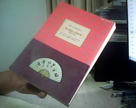 国际日本学研究丛书11 异文化としての日本 内外の视点 日文原版