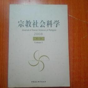 宗教社会科学2008(第1辑)