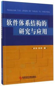 软件体系结构的研究与应用