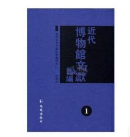 近代博物馆文献丛编(16开精装 全十七册)