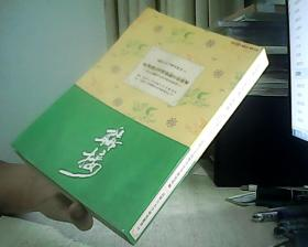 国际日本学研究丛书 14(日文原版)