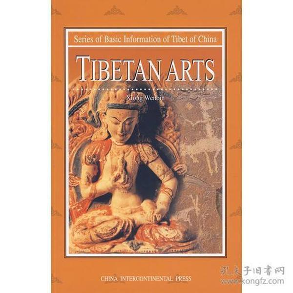 西藏艺术:英文