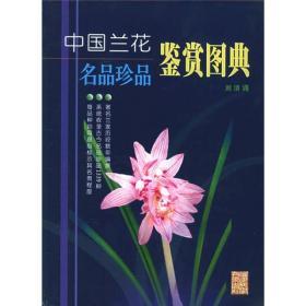 送书签cs-9787533520557-中国兰花名品珍品鉴赏图典