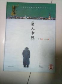 老人和狗 (中国风 儿童文学名作绘本书系)
