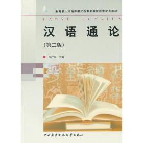 汉语通论(第2版)