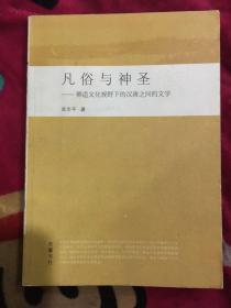 凡俗与神圣:佛道文化视野下的汉唐之间的文学