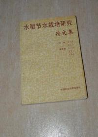 水稻节水栽培研究论文集.