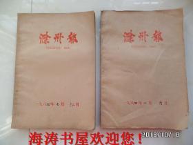 滁州报(1984年合订本,共两本,全年的,从895期——1049期,品如图请仔细看图)