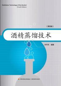 酒精蒸馏技术(第四版)