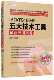 ISO/TS16949五大技术工具最新应用实务(最新版)