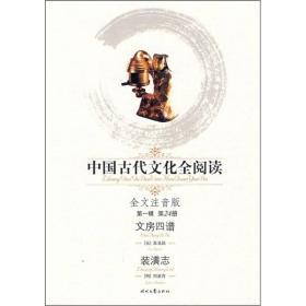 中国古代文化全阅读(第一辑·第24册):文房四谱装潢志(全文注音版)