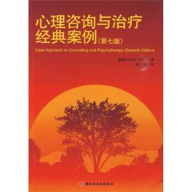 心理咨询与治疗经典案例(第七版)(万千心理)