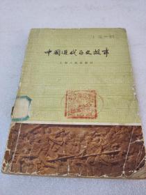 《中国近代历史故事》稀少!上海人民出版社 1960年1版3印 平装1册全 仅印1000册