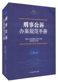 刑事公诉办案规范手册